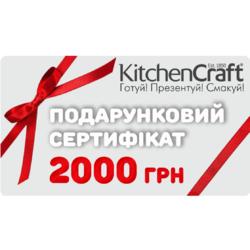 Подарунковий сертифікат 2 000